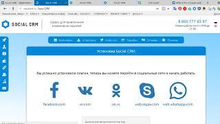 Как работает Social CRM в Skype