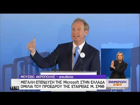 Η Ελλάδα στο επίκεντρο του παγκόσ. όγκου του cloud- Παρουσίαση της επένδ. της Microsoft|05/10/20|ΕΡΤ