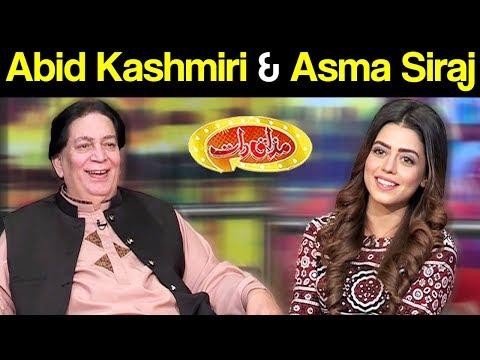 Abid Kashmiri & Asma Siraj | Mazaaq Raat 20 November 2018 | مذاق رات | Dunya News