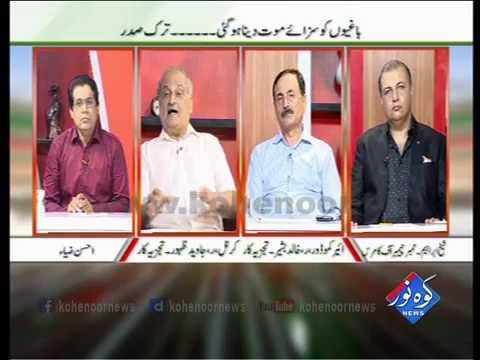 Pakistan Ki Awaaz 18 07 2016