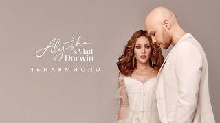 Alyosha & Vlad Darwin   Ненавмисно (Official Audio)