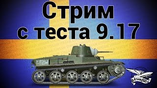 Стрим - С тестового сервера 0.9.17 - Шведские танки