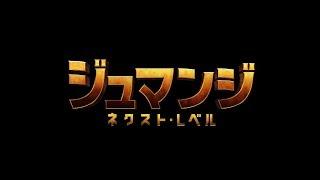 ジュマンジ/ネクスト・レベル(原題 Jumanji: The Next Level ) – 映画予告編