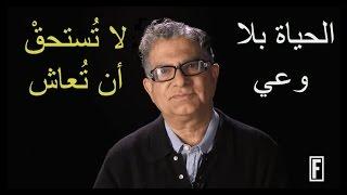 الدكتور ديباك شوبرا :- حياتهُ , مهنته ُ, عالمه ُ, ثروتهُ ( هدية محمد عبد الرزاق - بغداد )