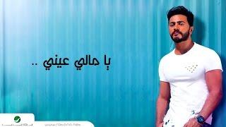 Tamer Hosny ... Ya Mali Aaeny - With Lyrics | تامر حسني ... يا مالي عيني - بالكلمات تحميل MP3