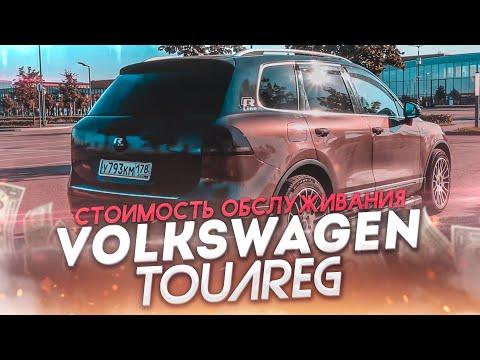 Фото к видео: VW Touareg 4,2 TDi стоимость обслуживания