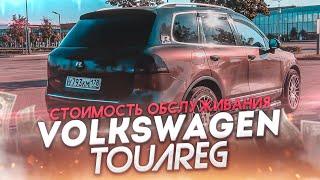 VW Touareg 4,2 TDi [Реальная стоимость обслуживания]