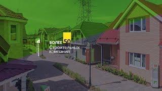 Как выбрать строительную компанию? Выставка домов Малоэтажная Страна.