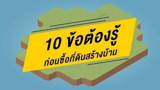 10 ข้อต้องรู้ ก่อนซื้อที่ดินสร้างบ้าน