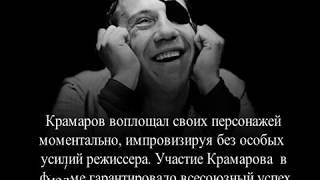 Великий дурачок СССР  Крамаров