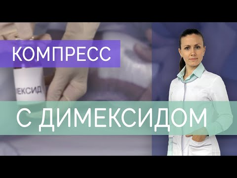 Компресс с димексидом при болях в суставах. Показания, варианты компресса с димексидом.