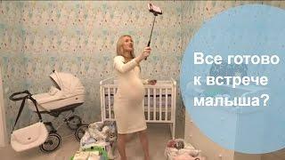 Мама-блог. Выпуск 1. Все готово к встрече малыша. Есть время для фотосессии