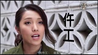 了解香港特色行業  - 殯儀
