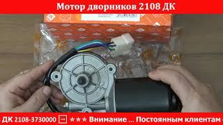 Видео Мотор дворников 2108 ДК