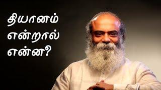 What is Meditation? | தியானம் என்றால் என்ன?