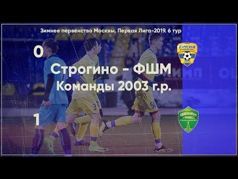 2003 г.р. Строгино - ФШМ - 0:1