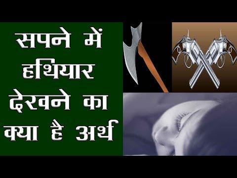 सपने में हथियार देखने का क्या है अर्थ - Dream interpretation in hindi