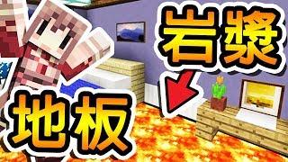 Minecraft 小心岩漿地板 !! BOSS 火焰鐵巨人 !! | 合作對抗 The Floor is LAVA