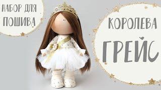 Набор для шитья куклы - текстильная кукла королева Грейс | Handmade Fabric Doll
