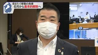 5月28日 びわ湖放送ニュース
