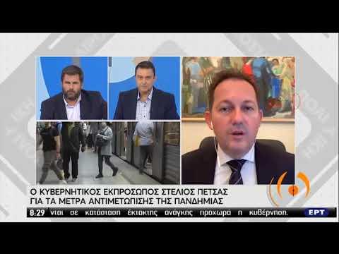 Σ.Πέτσας   Τα μέτρα αντιμετώπισης του Κορονοϊού   23/09/2020   ΕΡΤ