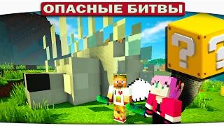 ч.100 Опасные битвы в Minecraft - ТИТАН ЧЕШУЙНИЦА (Silver Fish)
