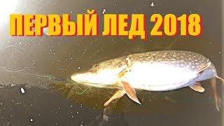 Первый лед 2018 БРАКУШИ ДОСТАЛИ!!! Зимняя рыбалка. Ловля окуня и плотвы.