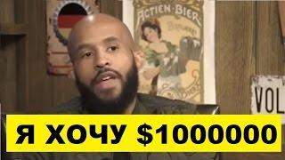 $1000000 ДЛЯ ДЕМЕТРИУСА ДЖОНСОНА