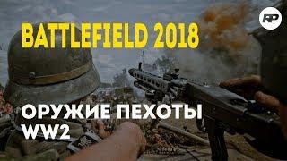 Battlefield 2018 - Оружие пехоты Второй мировой Battlefield V. Battlefield 5.