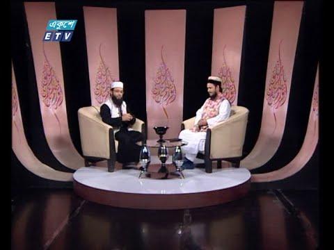 Islami Jiggasha || ইসলামী জিজ্ঞাসা || নামাজের গুরুত্ব ও তাৎপর্য  || 11 December 2020 || ETV Religion