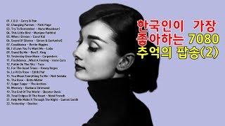 한국인이 가장 좋아하는 7080 추억의 팝송 22곡   중년들의 심금을 울리는 추억의 팝송