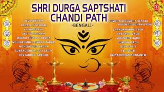 SHRI DURGA SAPTSHATI CHANDI PATH by PANDIT AMARNATH BHATTACHARJEE I Full Audio Songs Juke Box - Download this Video in MP3, M4A, WEBM, MP4, 3GP