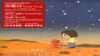 Fiona Fung 馮曦妤 -  救生圈