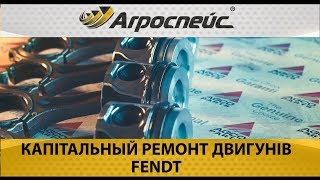 Капитальный Ремонт Двигателя -   Тракторов:  FENDT,  MASSEY FERGUSON, Challenger