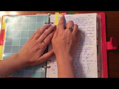 Как писать конспекты. Планирование для учителя.