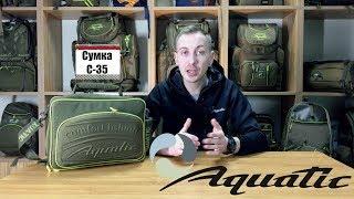 Сумка aquatic для катушек и принадлежностей с-35
