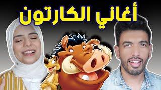 أغاني كرتون سبيستون - المغيني و رويدا إبراهيم
