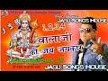 बालाजी की जय जयकार || जय बालाजी डाक संघ ऐलनाबाद || New Smile Studio Ellenabad video download