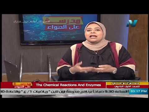 أحياء لغات للصف الأول الثانوي 2021 - الحلقة 8 -  the Chemical Reactions