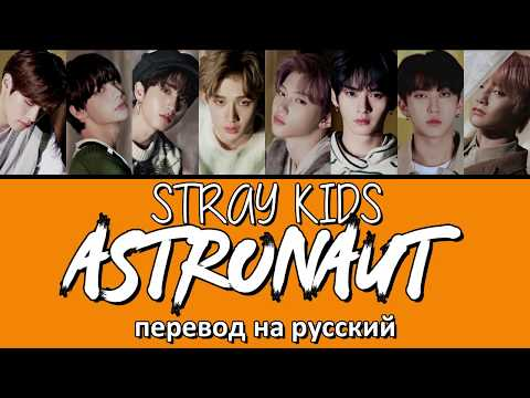 STRAY KIDS - Astronaut ПЕРЕВОД НА РУССКИЙ (color coded lyrics)