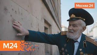 97-летний ветеран Великой Отечественной войны вернулся в Берлин - Москва 24