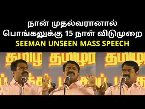 15 Days Holiday For Pongal in after Seeman becomes Chief Minister