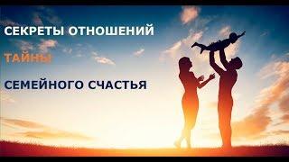 Секреты отношений Тайны семейного счастья по РУССКИ! Мужчины и Женщины  Русские Веды Иван Царевич