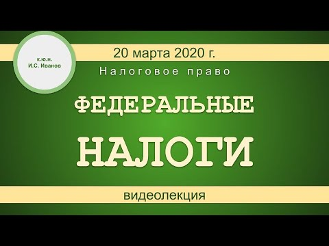 2020: Федеральные налоги