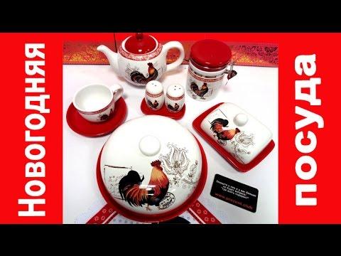 Идеальный подарок женщине на Новый год - набор посуды с огненным  Петухом