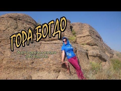Гора Богдо Астраханская Область