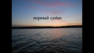 Отдых и рыбалка на реке свирь
