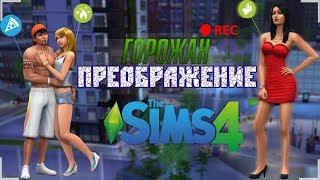 ★ СТРИМ  | The Sims 4: Преображение горожан | MAKEOVER ★