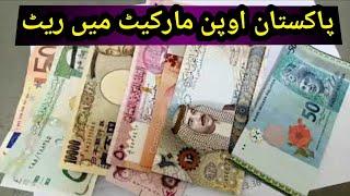 Iraqi Dinar Exchange Rates   27 October,2020   US Dollar Exchange Rate   Iqd,usd, sar,aed,uae,euro