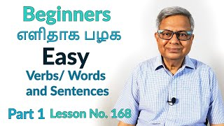 Commonly used Verbs, Words and Sentences for Beginners. Lesson No.168
